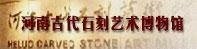 河南古代时刻艺术博物馆